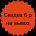 Доставка по всей Республике Беларусь