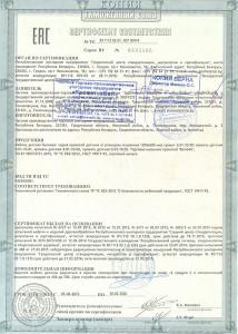 СС ТС № BY 112 02.01 007 00909 до 17.05.2020 года Комоды